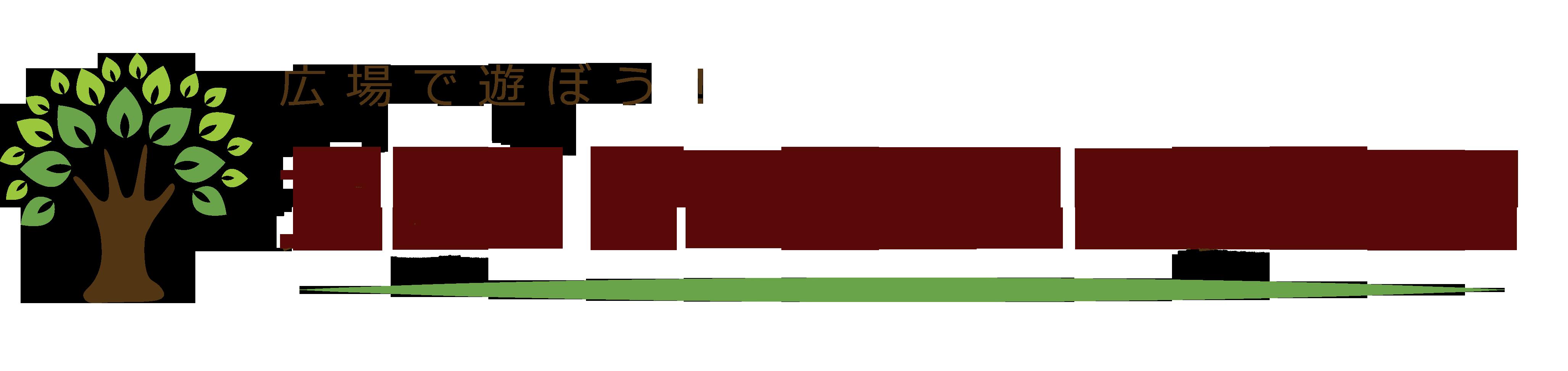 大淀川市民緑地・宮崎中央公園・出水口公園・山内川緑地